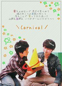 関ジャニ∞ 丸山隆平 大倉忠義 carnival たちょまる プリ画像