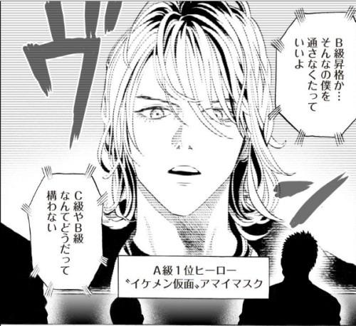 アマイマスク(イケメン仮面)