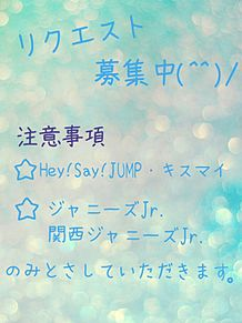 リクエスト募集中☆の画像(Kis−My−Ft2/玉森裕太に関連した画像)