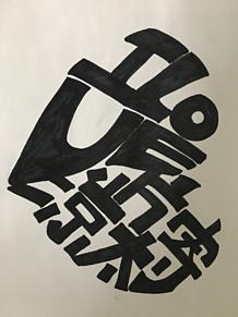 片寄涼太の画像(ハート文字に関連した画像)