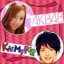 AKB48 板野友美 キスマイ 玉森裕太の画像(プリ画像)