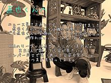 直也くんへの画像(宇野実彩子に関連した画像)