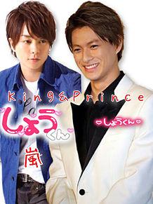 嵐×King&Prince💕 プリ画像