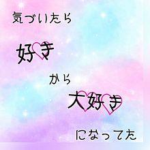 共感→いいねの画像(プリ画像)