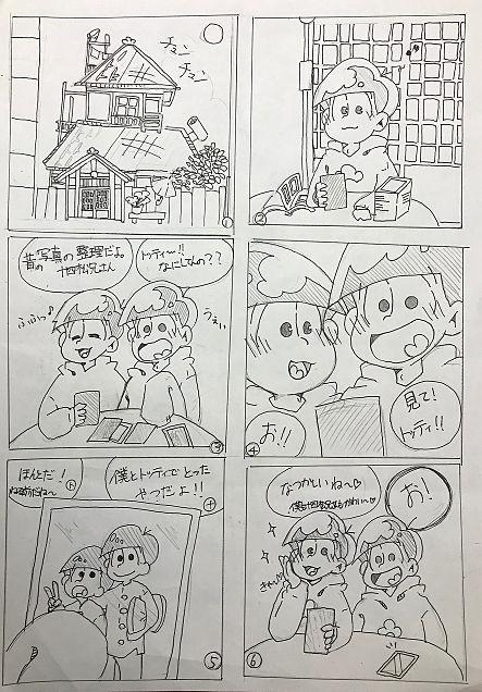 松マンガ「思い出のアルバム①」の画像(プリ画像)