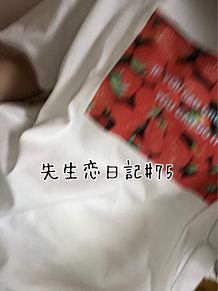 先生恋日記#75 プリ画像