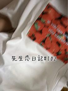 先生恋日記#102の画像(繋がりたいに関連した画像)