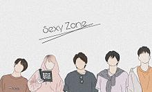 Sexy Zoneの画像(sexy zoneに関連した画像)