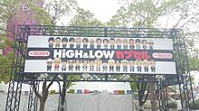 HiGH&LOW THE LIVE 感想