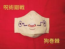 jujutsukaisen face maskの画像(クレンゼ,布マスクに関連した画像)