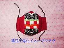 鬼滅の刃 竈門禰豆子(かまどねずこ)キッズ なりきり マスクの画像(着物に関連した画像)