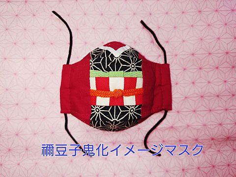 鬼滅の刃 竈門禰豆子(かまどねずこ)キッズ なりきり マスクの画像(プリ画像)