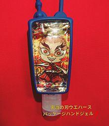 鬼滅の刃 ウエハース3 パッケージを使った ハンドジェル 煉獄の画像(ジェルに関連した画像)