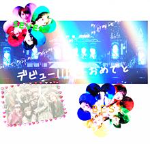 じゃんぷ デビュー11周年 おめでとう ♡の画像(岡本圭人有岡大貴に関連した画像)