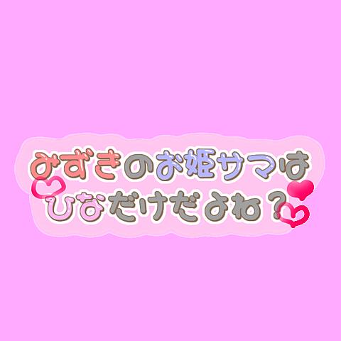 ひなちゃん〜の画像(プリ画像)