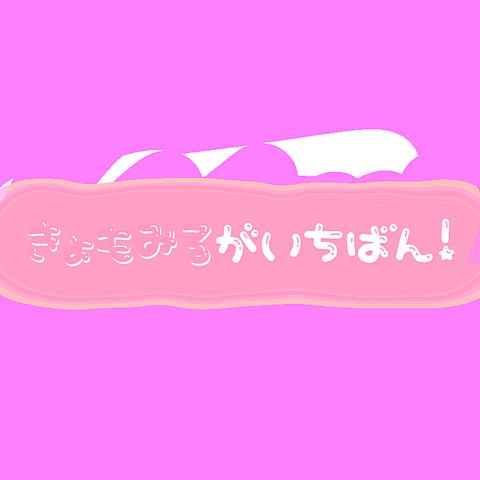 保存禁止だよ~の画像(プリ画像)