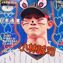 小林誠司の画像(キャッチャーに関連した画像)
