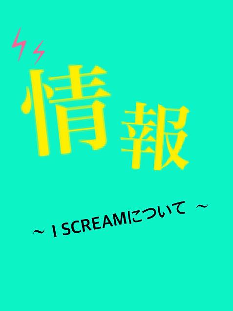 I SCREAMについて!の画像(プリ画像)