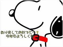 スヌーピー新年や!の画像(プリ画像)