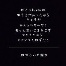 初恋の絵本の画像(鈴村健一に関連した画像)