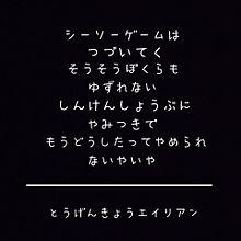 桃源郷エイリアンの画像(エイリアンに関連した画像)
