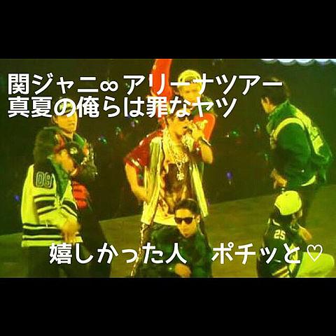 関ジャニ∞アリーナツアー決定♡の画像(プリ画像)