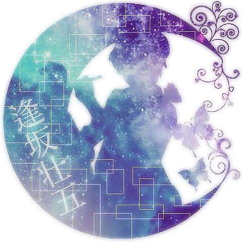 逢坂壮五 月加工の画像(プリ画像)