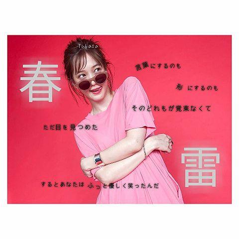 28.可愛いかわいいポエム恋愛友情歌詞画プリクラパステル女の子の画像(プリ画像)
