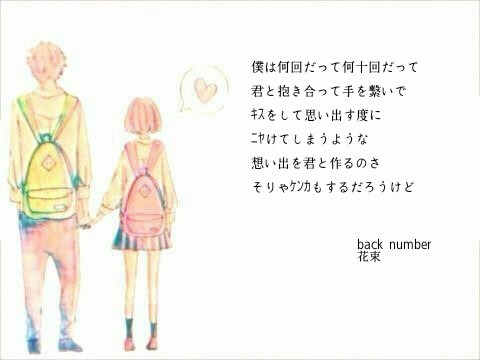 back numberの画像(プリ画像)