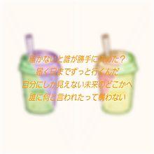 Reach/浦島坂田船 プリ画像