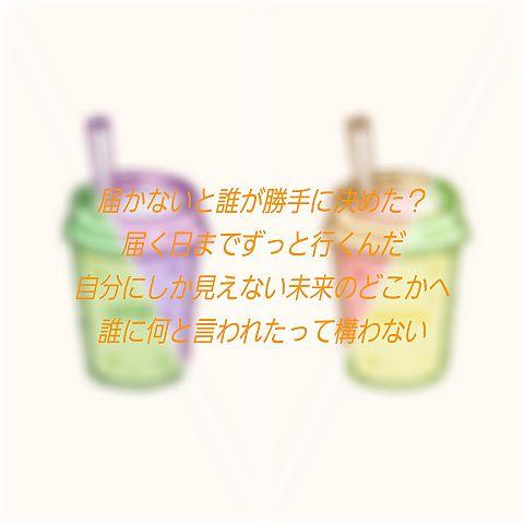 Reach/浦島坂田船の画像(プリ画像)