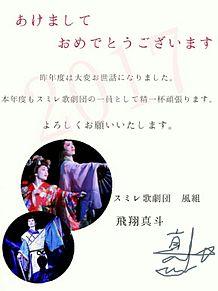 スミレ歌劇団 年賀状 プリ画像