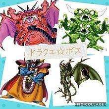 ドラクエボス4種☆の画像(ドラゴンクエストに関連した画像)