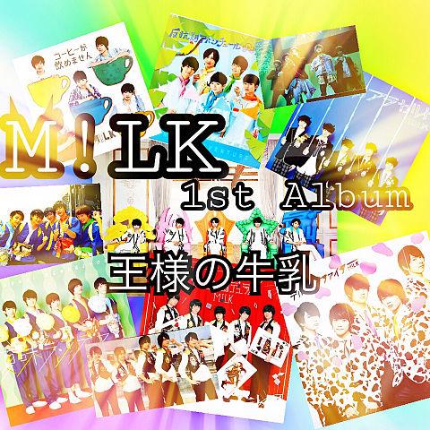 M!LK 1stアルバム 王様の牛乳💕の画像(プリ画像)