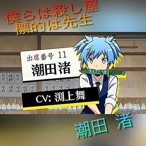 暗殺教室潮田渚の画像 プリ画像