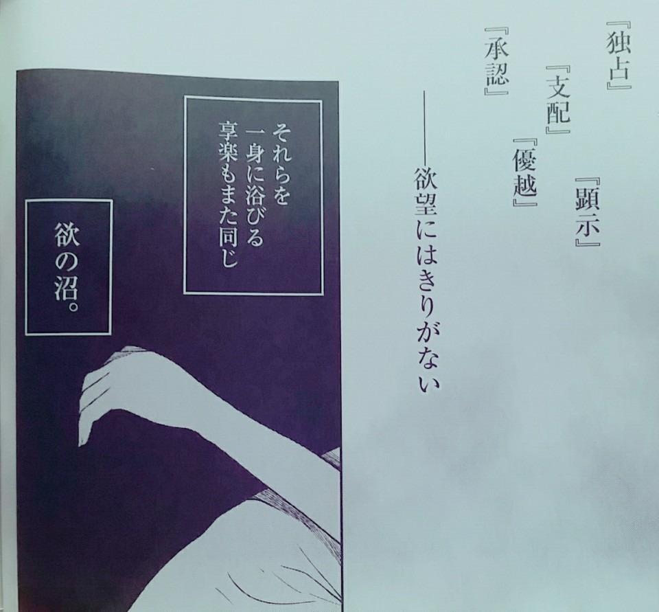 クズの本懐の画像 p1_33