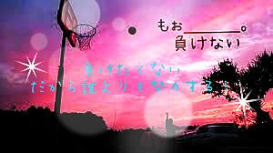 バスケ🏀💓の画像(プリ画像)