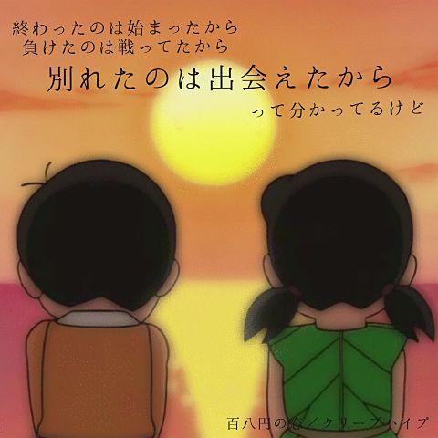 百八円の恋の画像 プリ画像