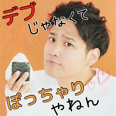 食いしん坊の照史君❤の画像 プリ画像
