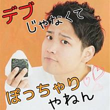 食いしん坊の照史君❤の画像(桐山照史 食に関連した画像)