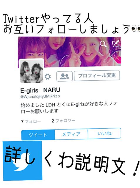 E-girls   Twitterの画像(プリ画像)