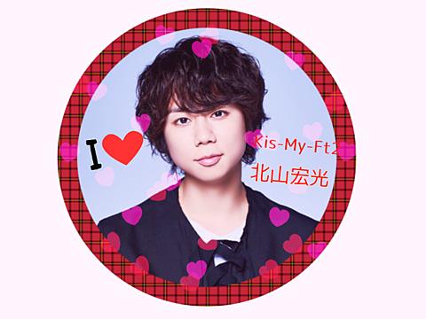 Kis-My-Ft2北山宏光
