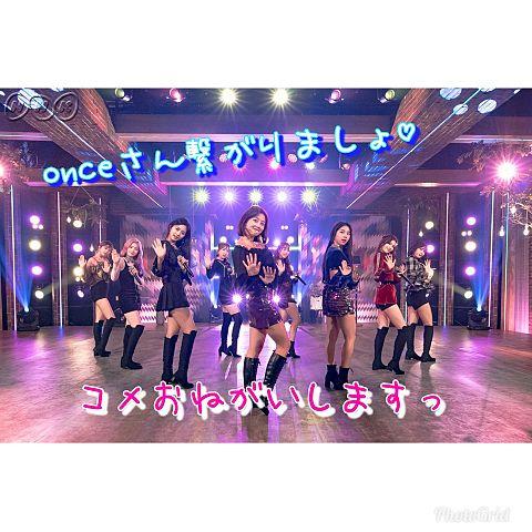 onceさん繋がりましょ!の画像(プリ画像)