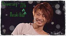 相葉ちゃん入所22周年記念の画像(22周年に関連した画像)