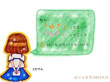 おじゃま虫/DECO*27 プリ画像