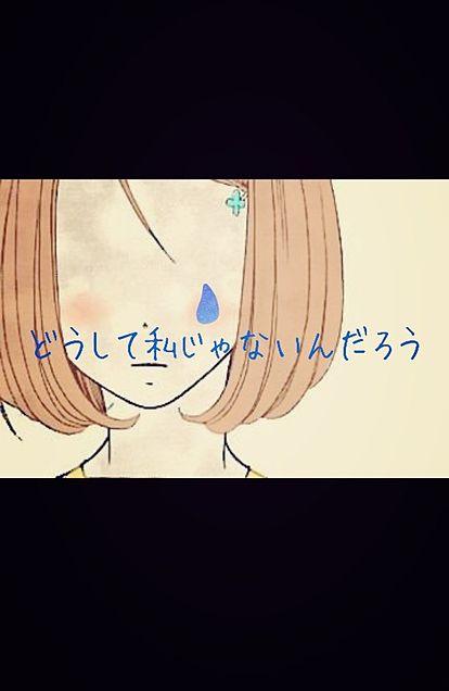 片思い   悲しいの画像(プリ画像)