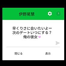 Hey!Say!JUMP ライン風 プリ画像