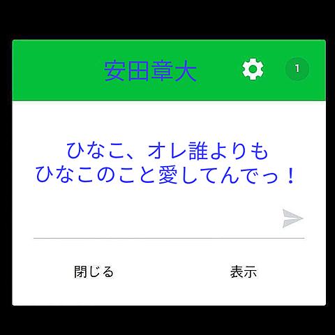 安田章大 ライン風の画像(プリ画像)