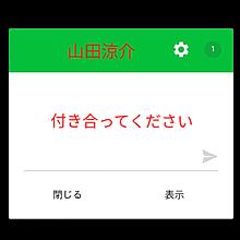 Hey!Say!JUMP ライン風