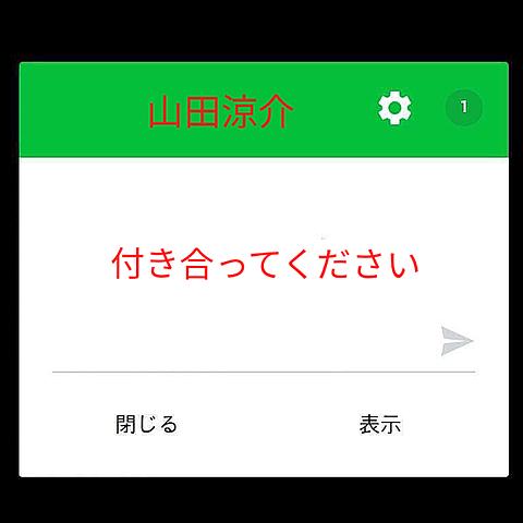 Hey!Say!JUMP ライン風の画像 プリ画像